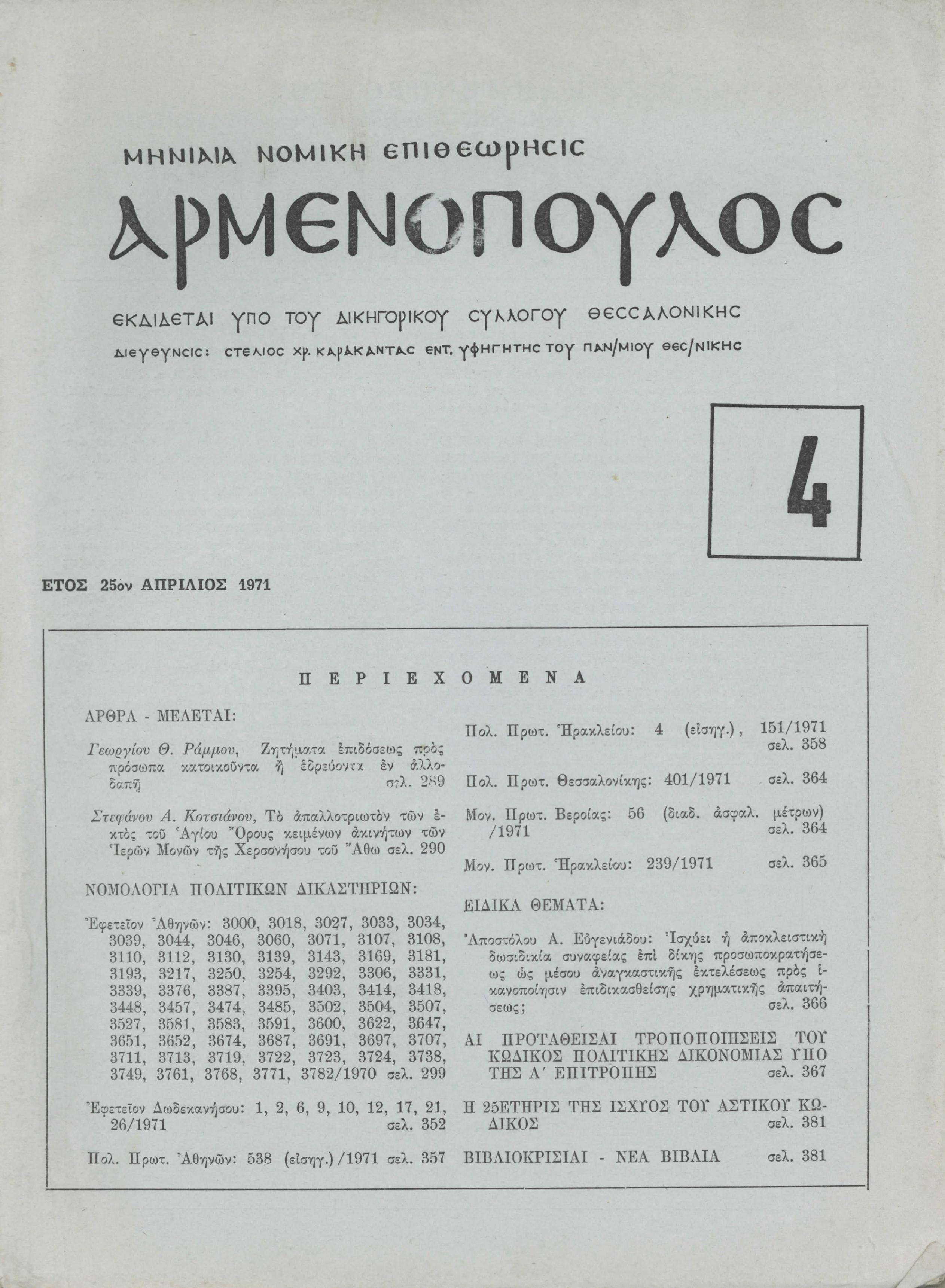 Αρμενόπουλος 1971 - Το απαλλοτριωτόν των εκτός του Αγίου Όρους κειμένων ακινήτων
