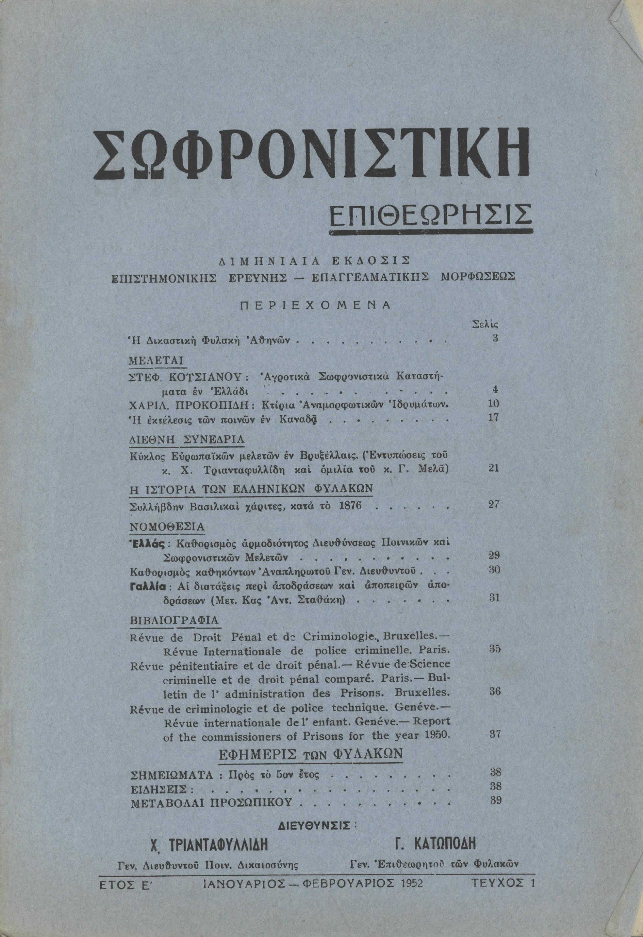 Σωφρονιστική Επιθεώρησις 1952 - Αγροτικά σωφρονιστικά καταστήματα εν Ελλάδι