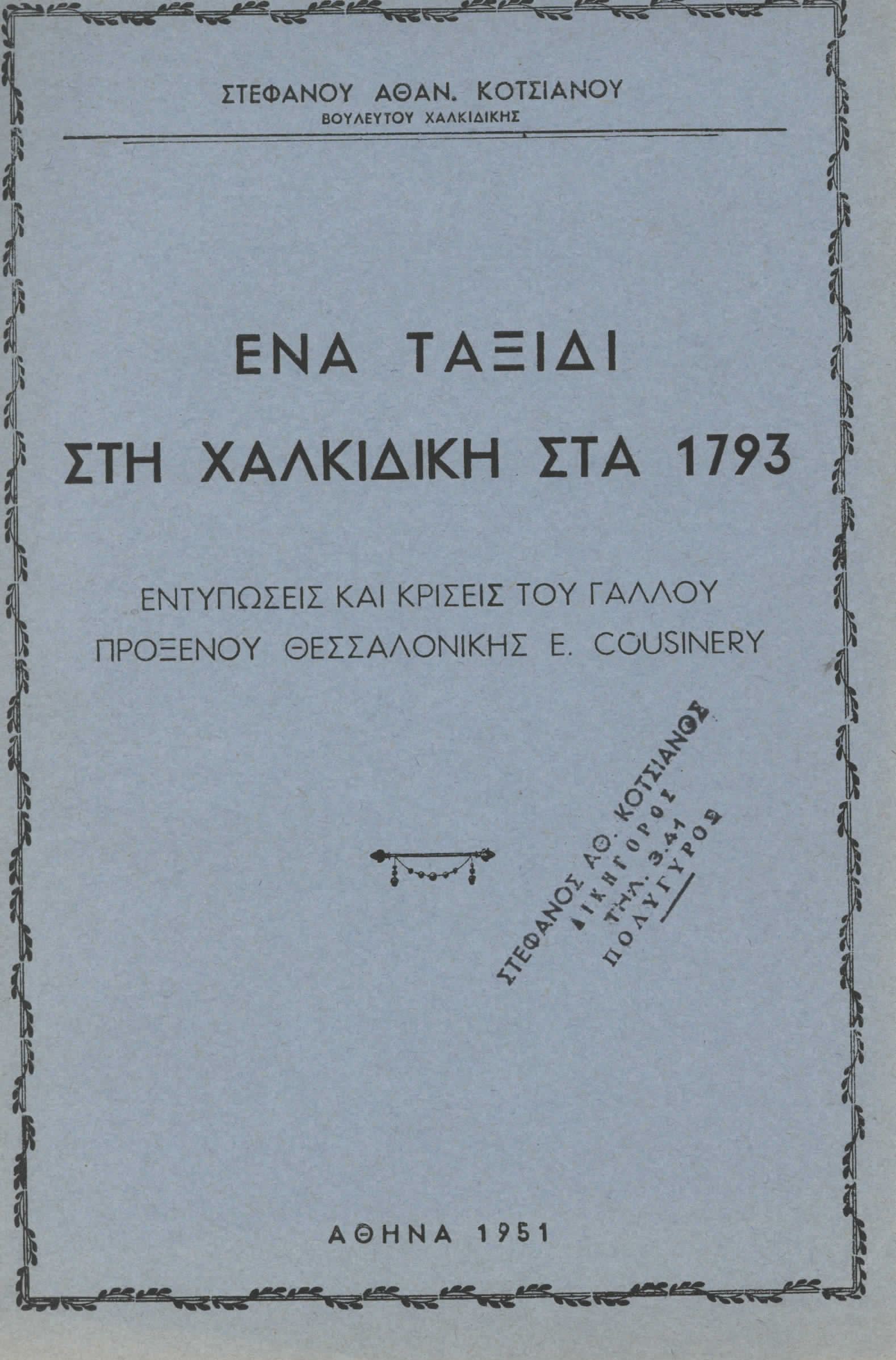 Ένα ταξίδι στη Χαλκιδική στα 1793