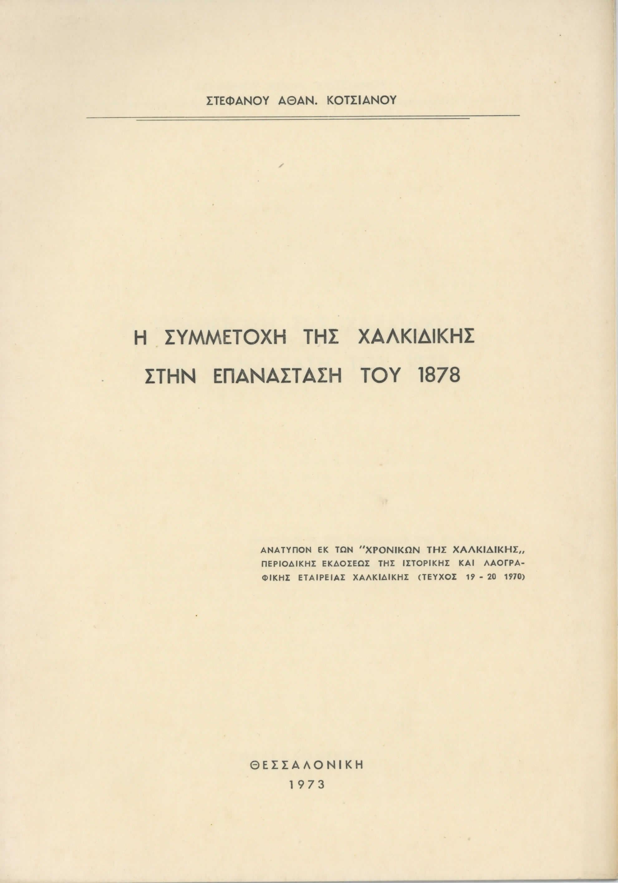 Η συμμετοχή  της Χαλκιδικής στην επανάσταση του 1878