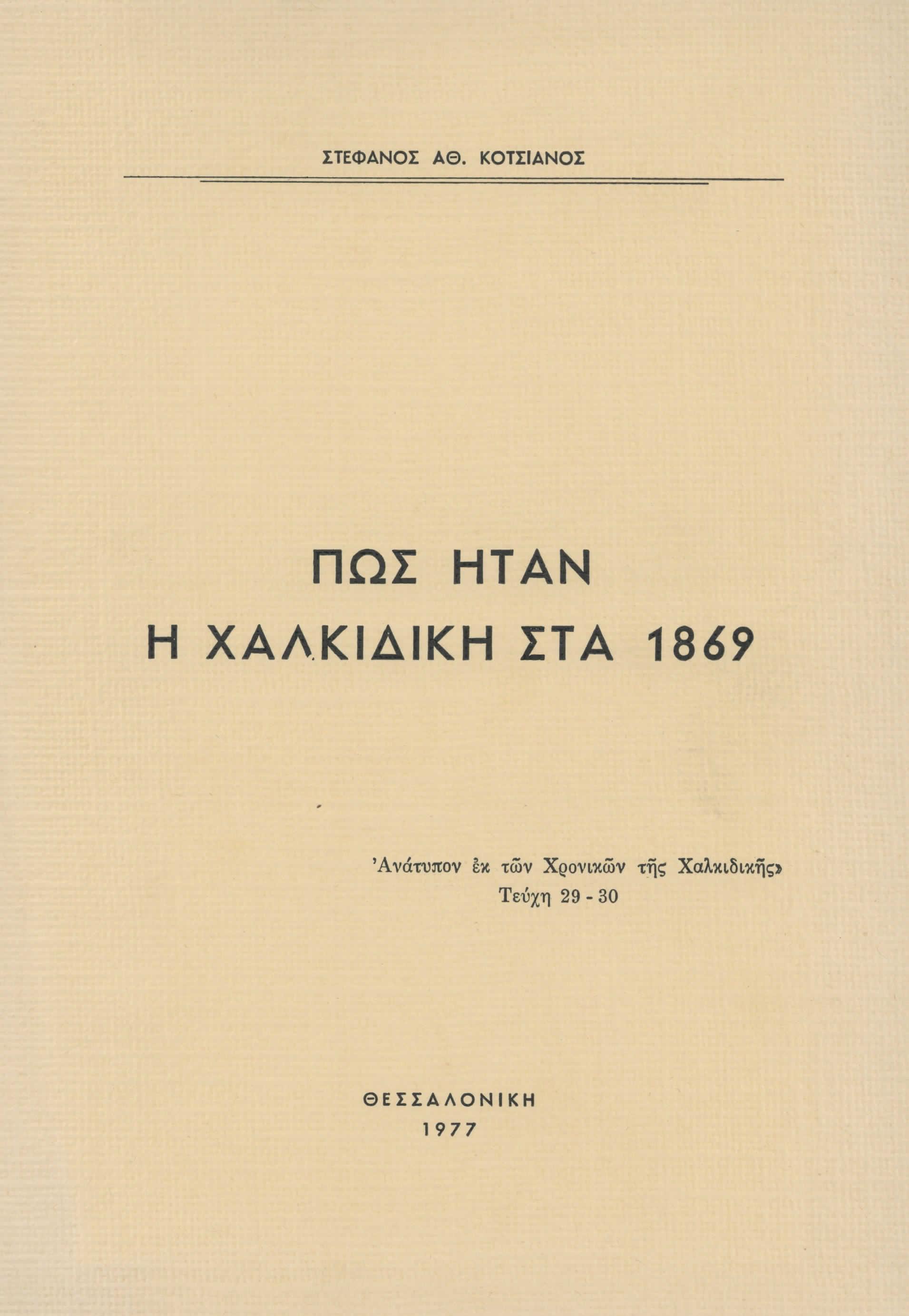 Πως ήταν η Χαλκιδική στα 1869