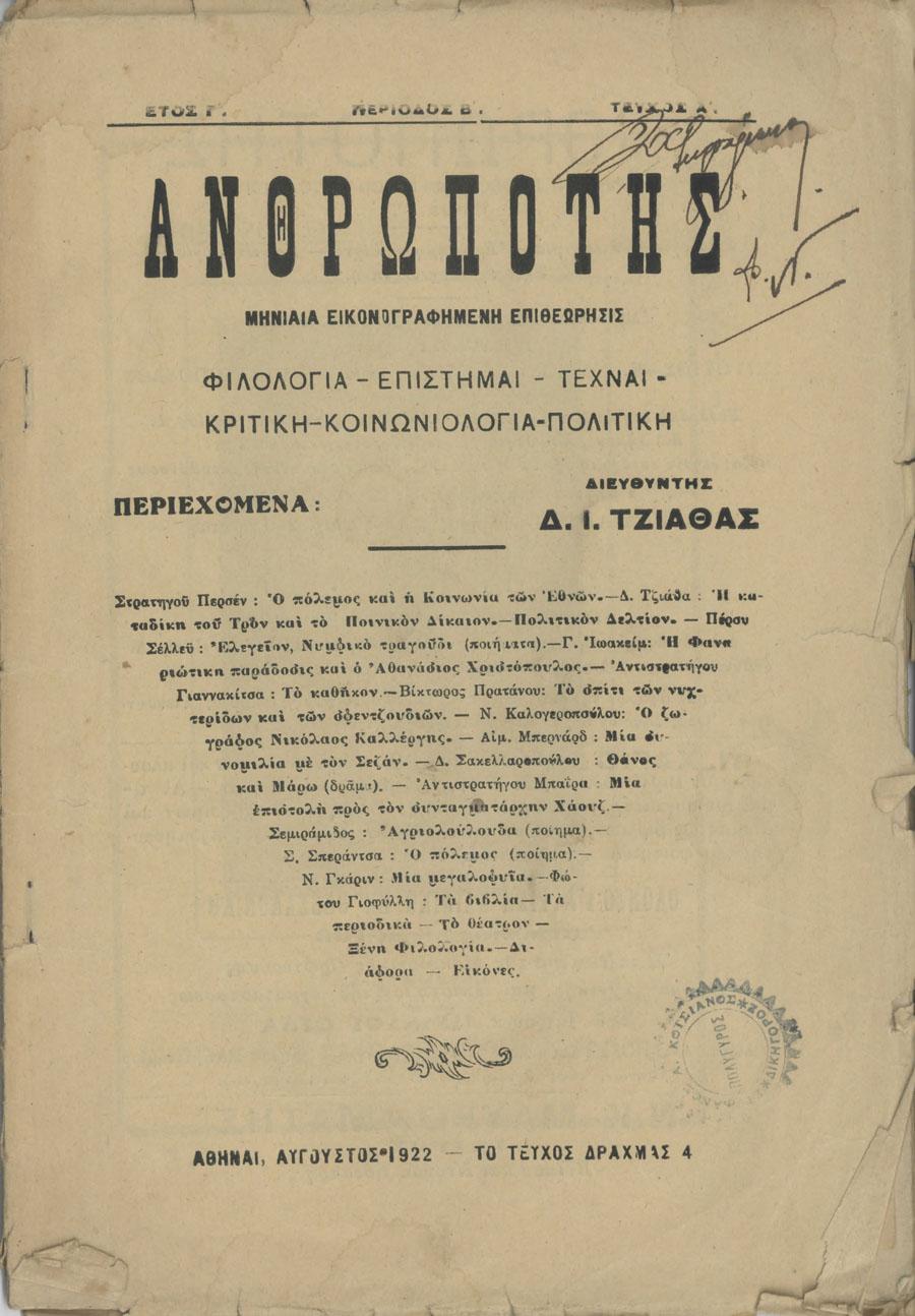 Ανθρωπότης Αύγουστος 1922 Αρ. Τεύχους Α