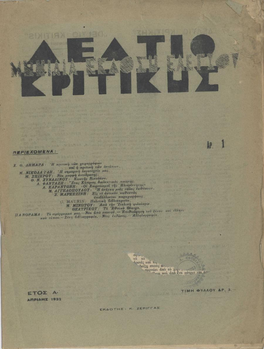 Δελτίο Κριτικής Απρίλιος 1932 Αρ. Τεύχους 1
