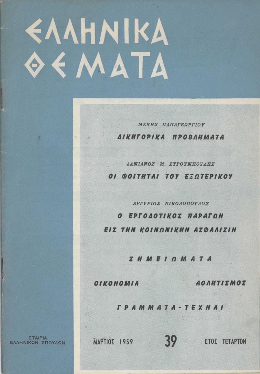 Ελληνικά Θέματα Μάρτιος 1959 Αρ. Τεύχους 39