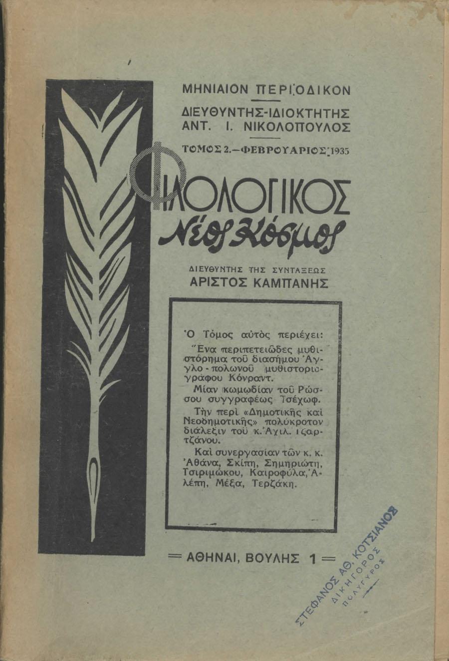 Φιλολογικός Νέος Κόσμος Φεβρουάριος 1935 Αρ. Τεύχους 2