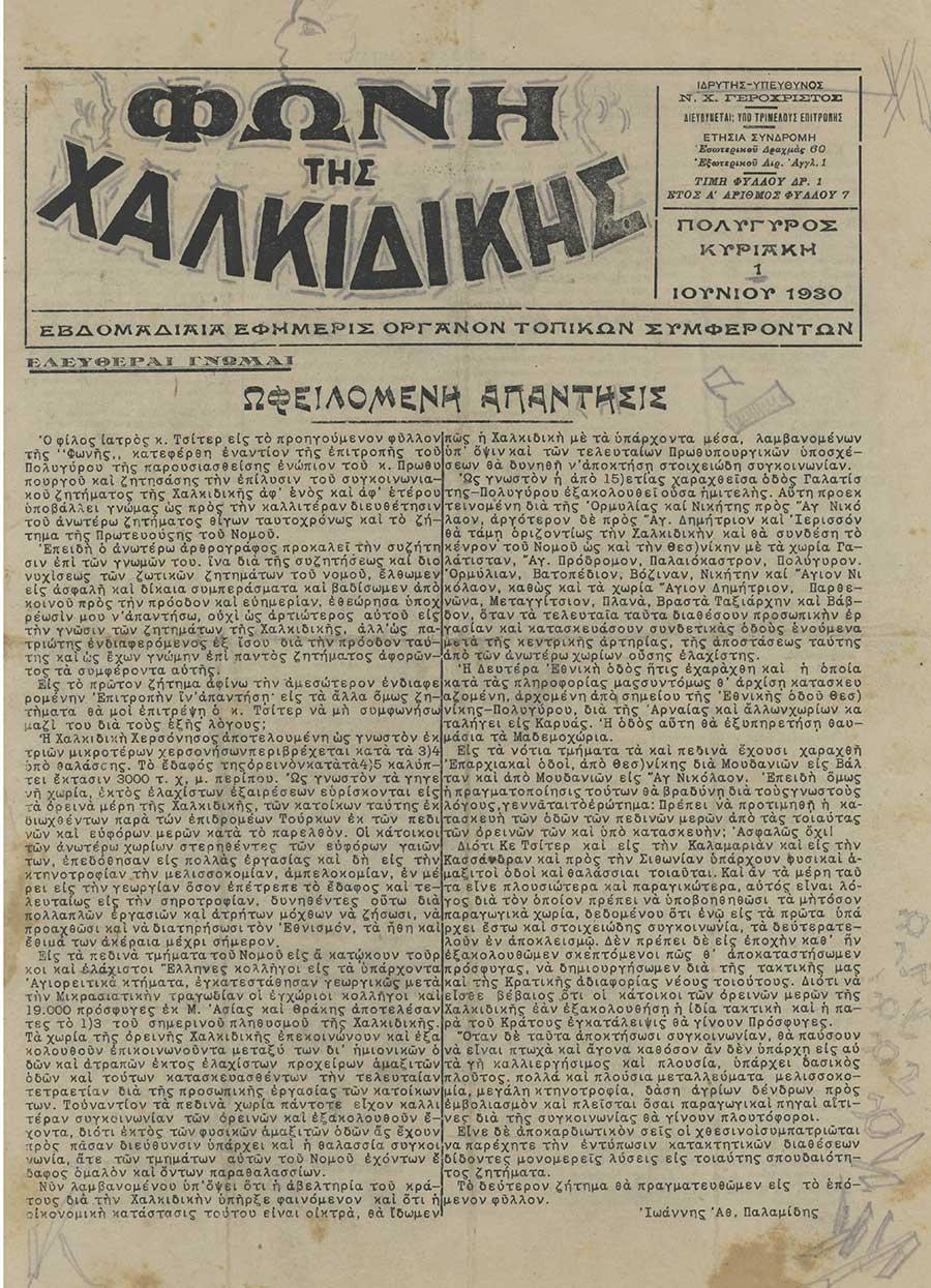 Φωνή της Χαλκιδικής 01-06-30 Αρ. Φύλλου 7