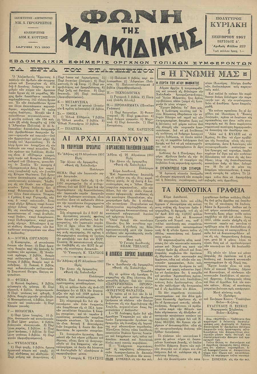 Φωνή της Χαλκιδικής 01-09-57 Αρ. Φύλλου 223