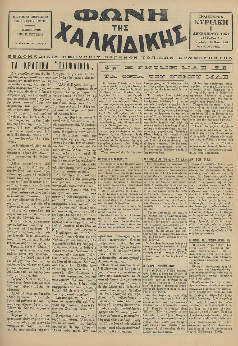 Φωνή της Χαλκιδικής 01-12-57 Αρ. Φύλλου 236