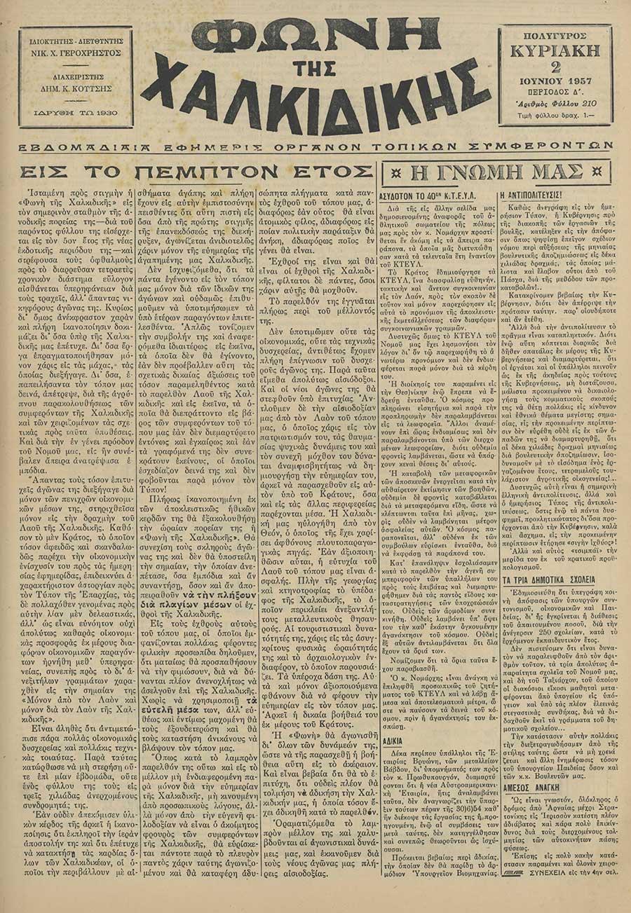 Φωνή της Χαλκιδικής 02-06-57 Αρ. Φύλλου 210