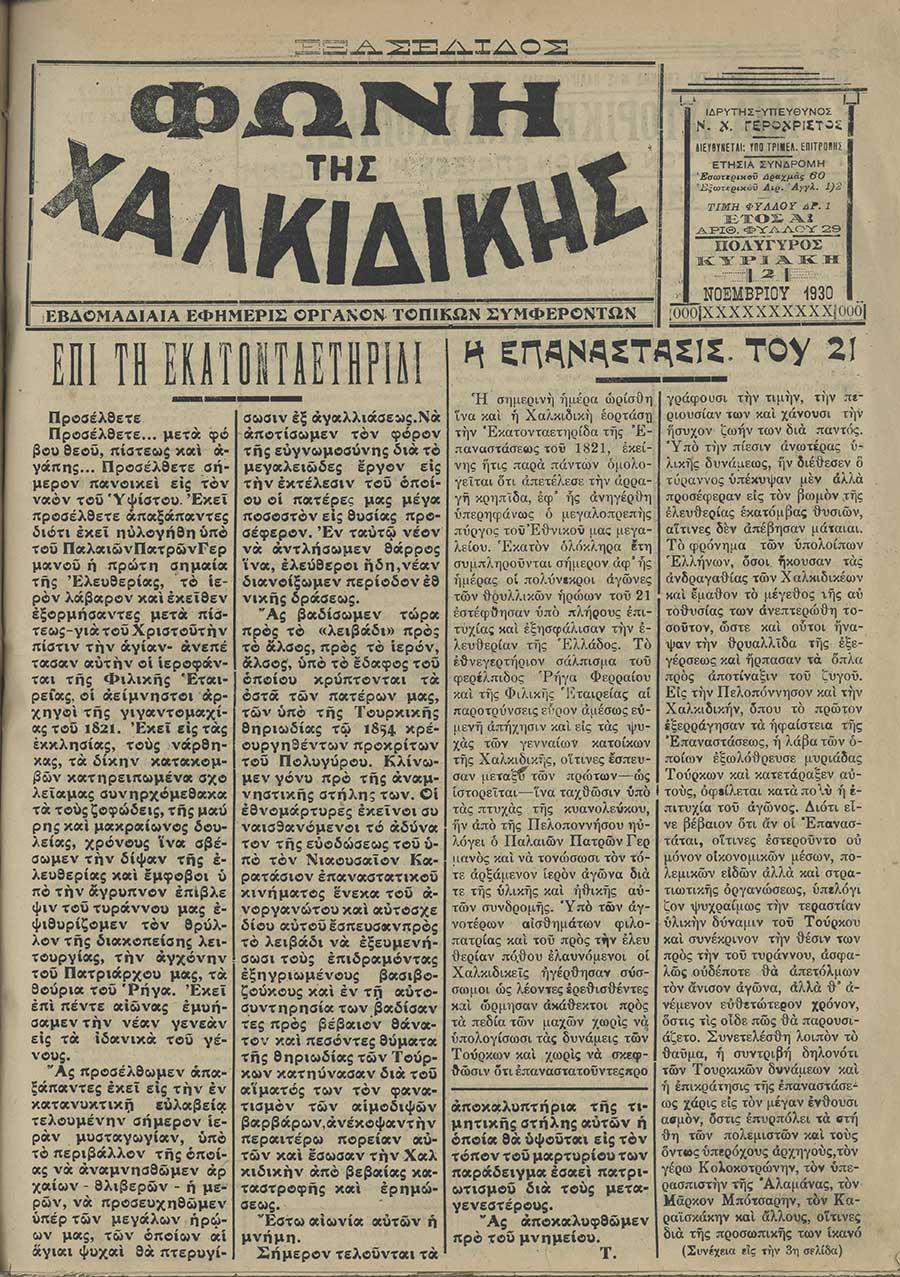 Φωνή της Χαλκιδικής 02-11-30 Αρ. Φύλλου 29