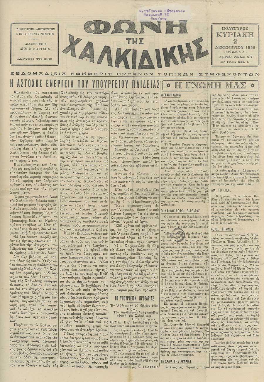 Φωνή της Χαλκιδικής 02-12-56 Αρ. Φύλλου 184