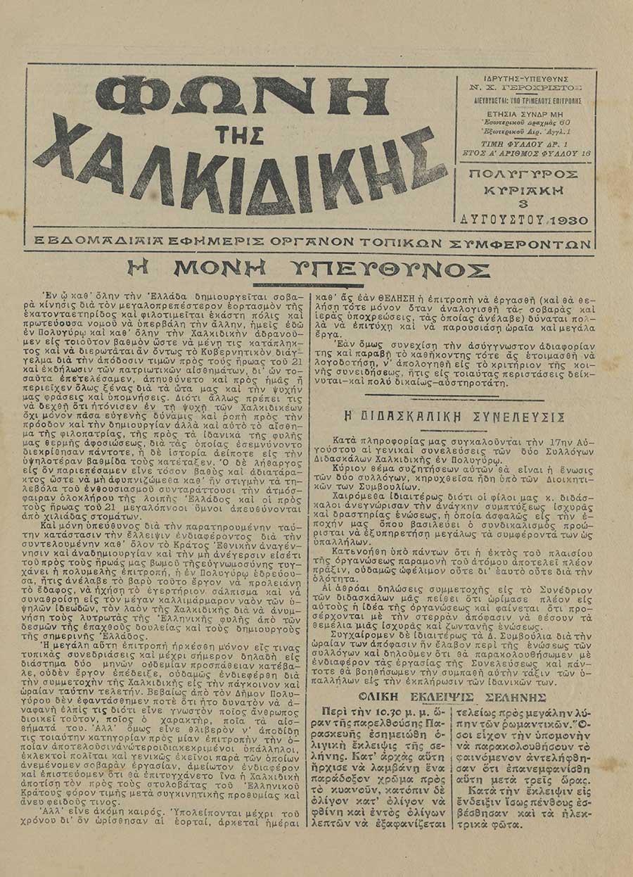 Φωνή της Χαλκιδικής 03-08-30 Αρ. Φύλλου 16