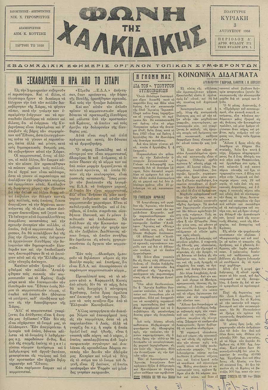 Φωνή της Χαλκιδικής 03-08-58 Αρ. Φύλλου 271