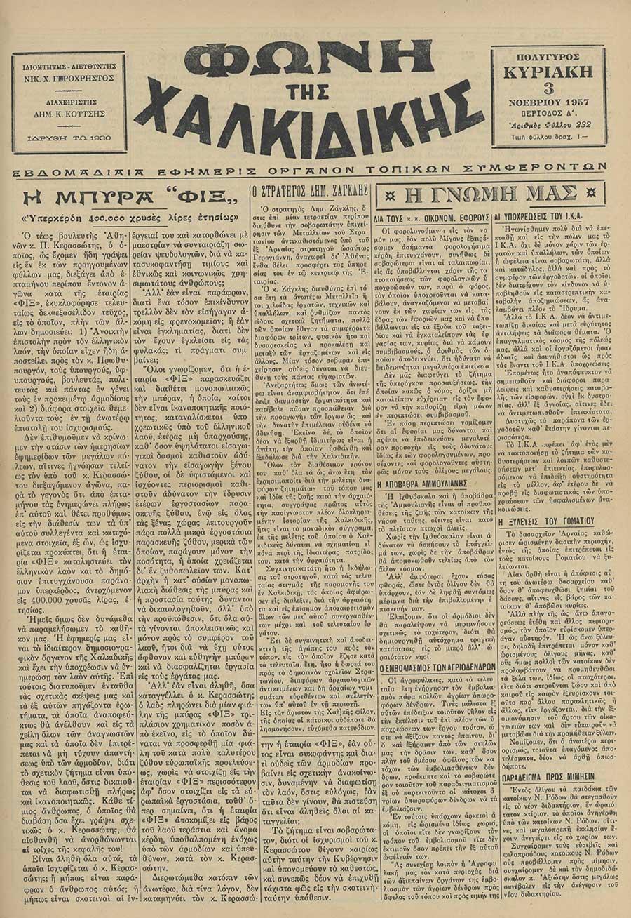 Φωνή της Χαλκιδικής 03-11-57 Αρ. Φύλλου 232