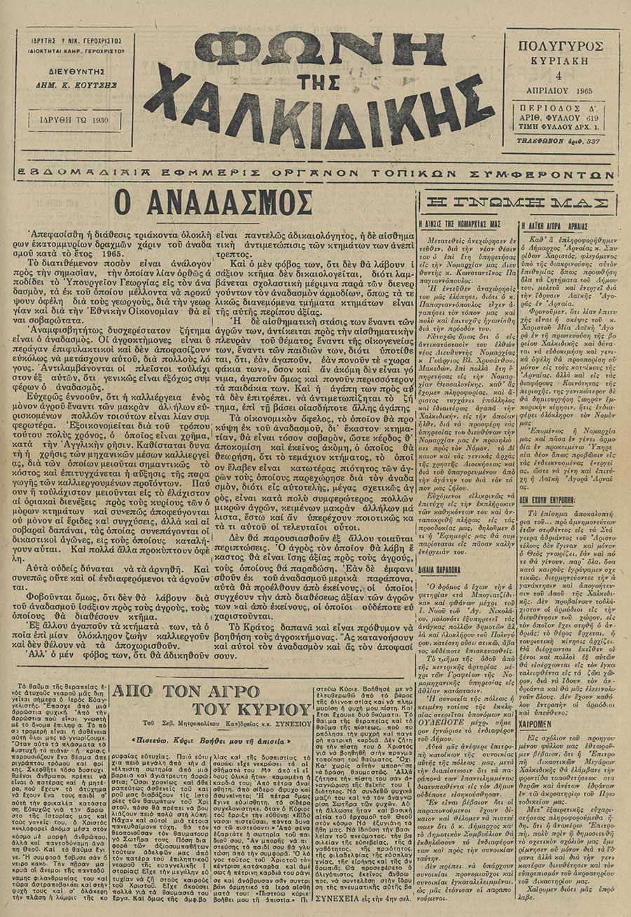 Φωνή της Χαλκιδικής 04-04-65 Αρ. Φύλλου 619