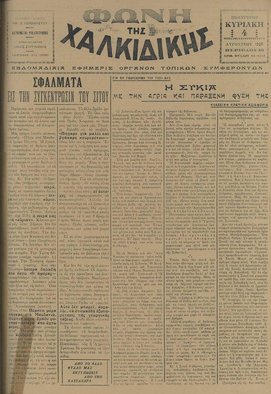 Φωνή της Χαλκιδικής 04-08-35 Αρ. Φύλλου 63 (117)