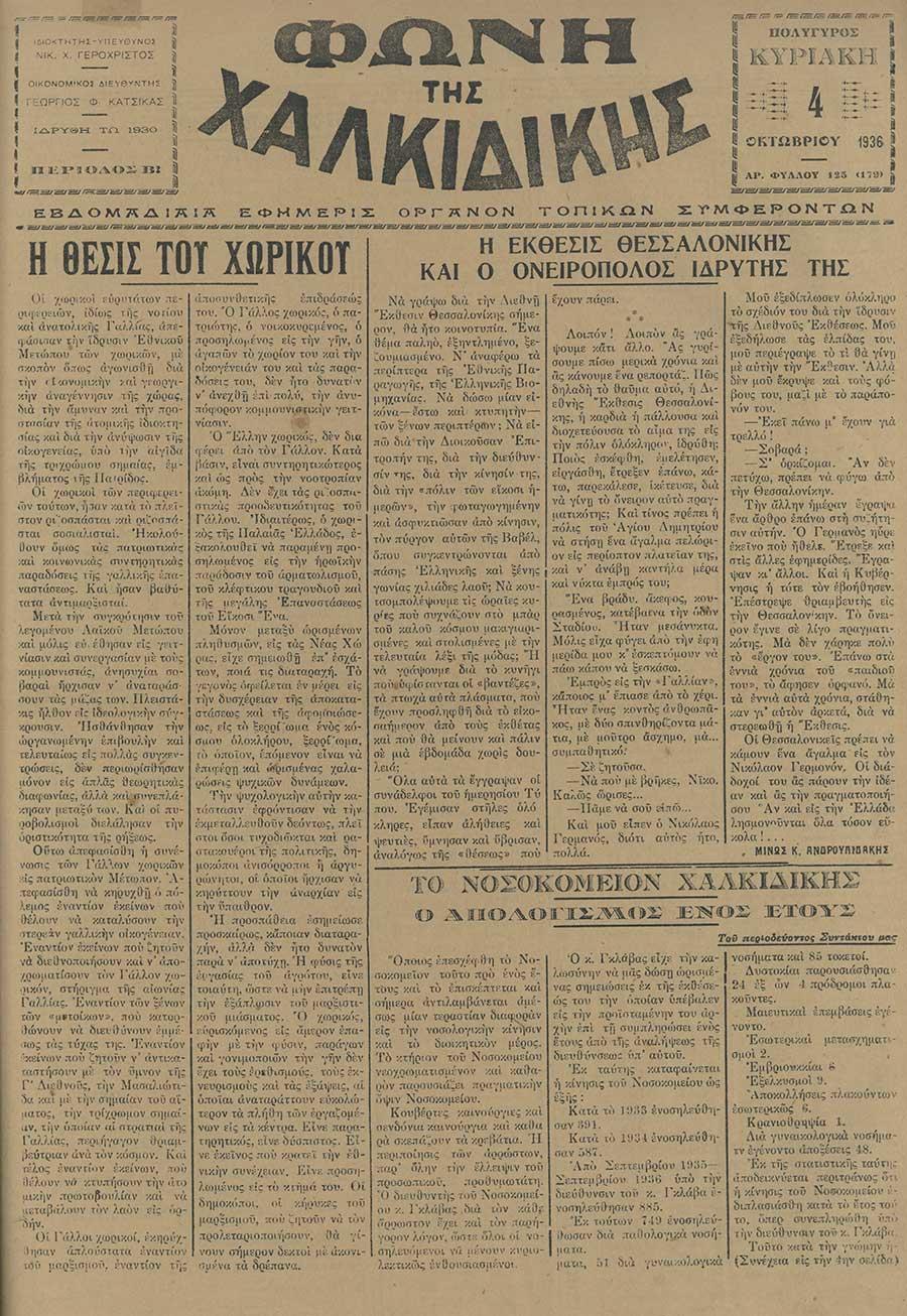 Φωνή της Χαλκιδικής 04-10-36 Αρ. Φύλλου 125 (179)