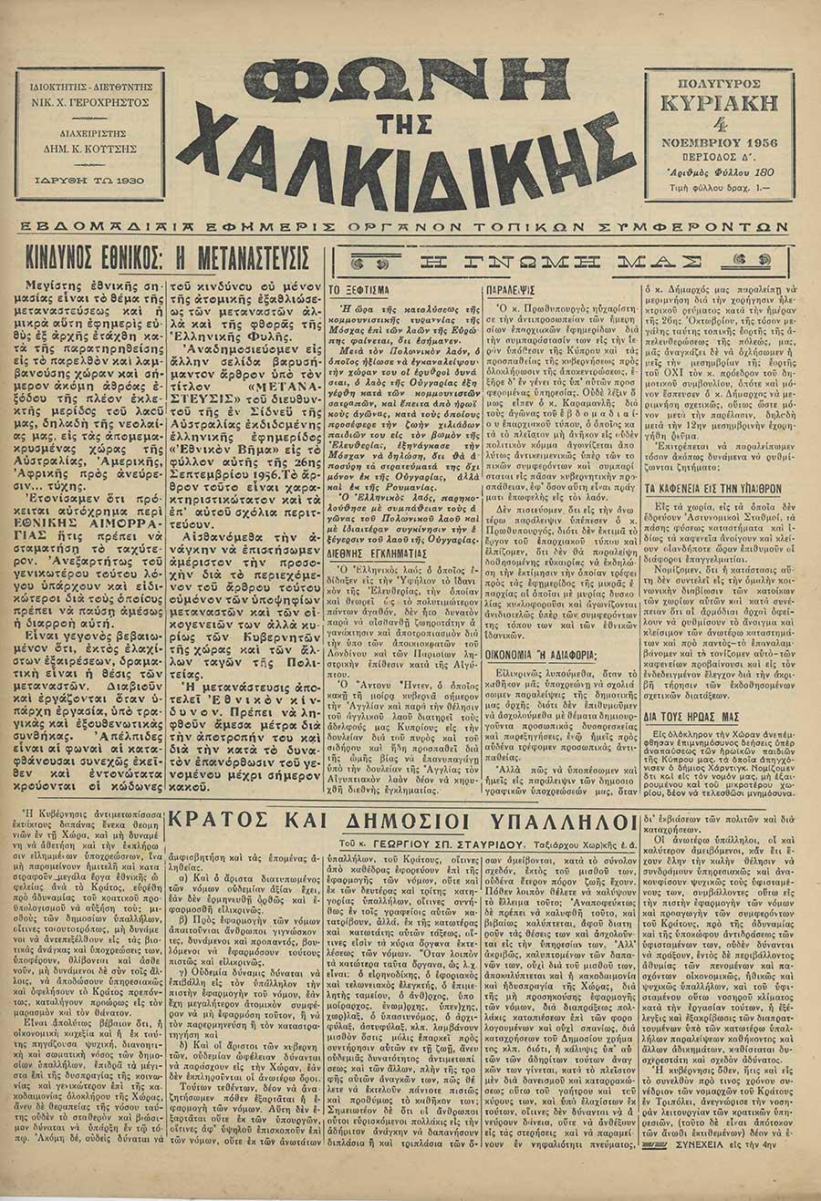 Φωνή της Χαλκιδικής 04-11-56 Αρ. Φύλλου 180