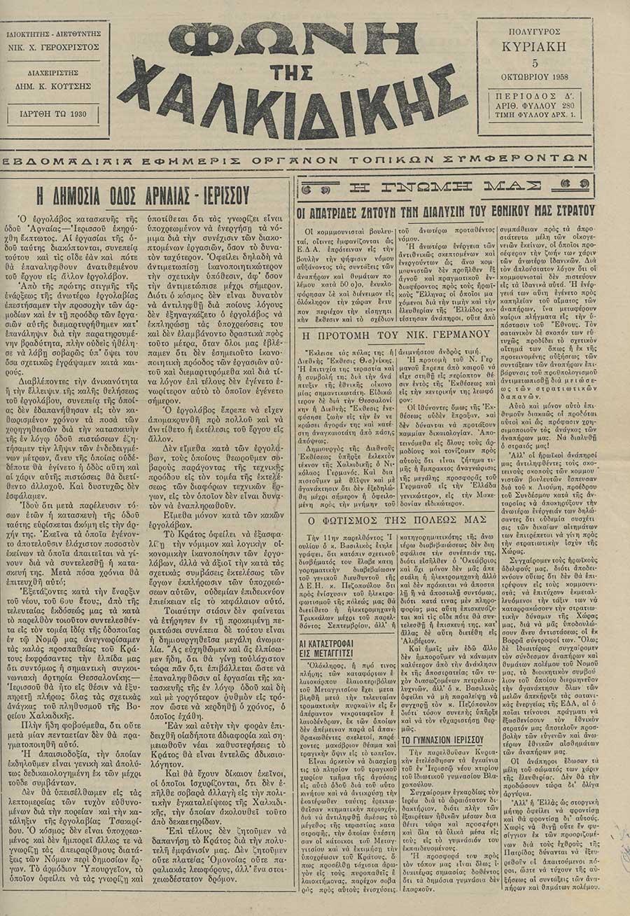 Φωνή της Χαλκιδικής 05-10-58 Αρ. Φύλλου 280