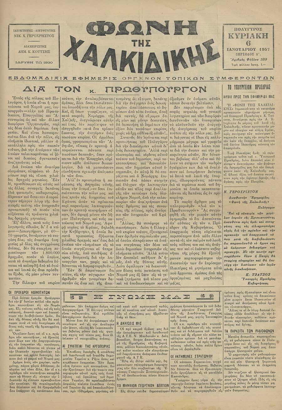 Φωνή της Χαλκιδικής 06-01-57 Αρ. Φύλλου 189