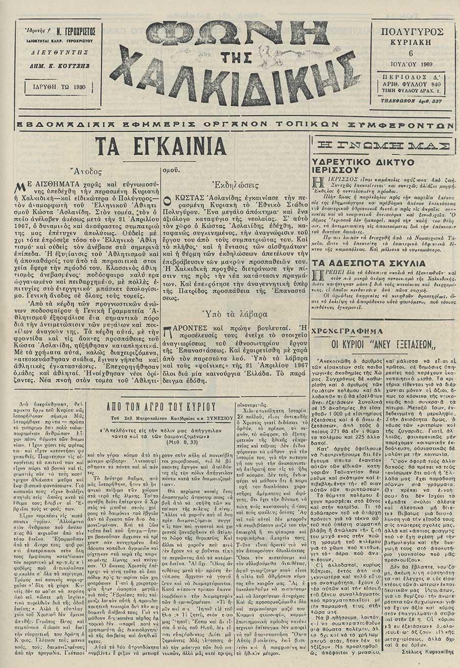 Φωνή της Χαλκιδικής 06-07-69 Αρ. Φύλλου 840