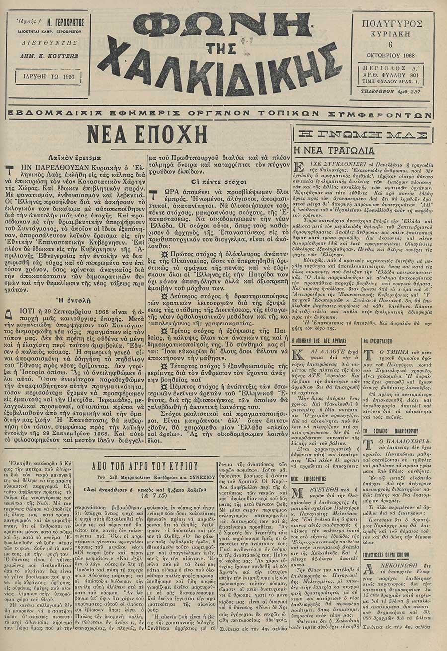 Φωνή της Χαλκιδικής 06-10-68 Αρ. Φύλλου 801
