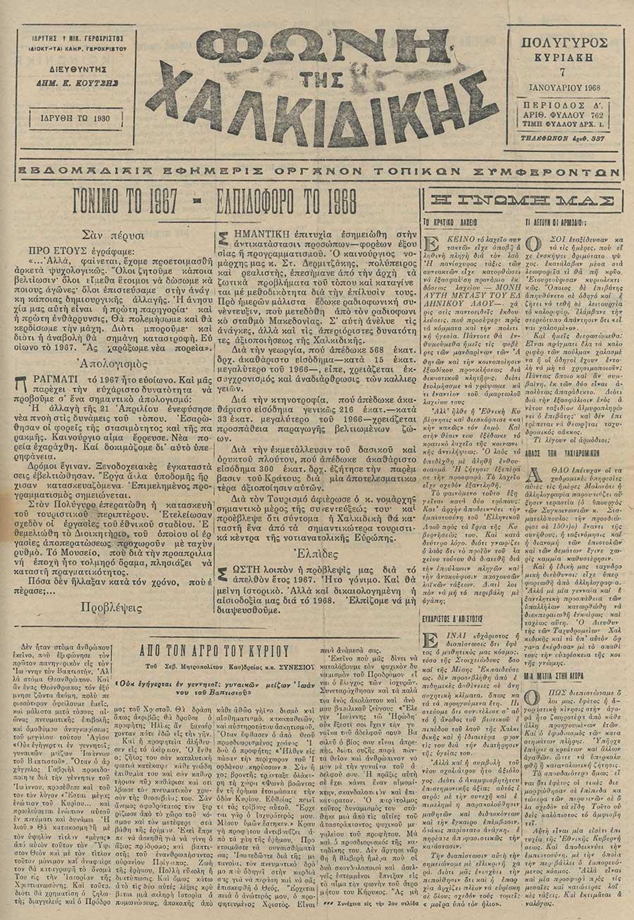 Φωνή της Χαλκιδικής 07-01-68 Αρ. Φύλλου 762