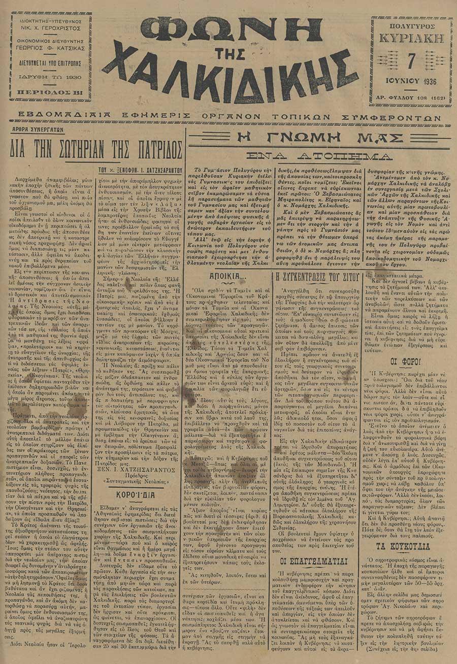 Φωνή της Χαλκιδικής 07-06-36 Αρ. Φύλλου 108 (162)