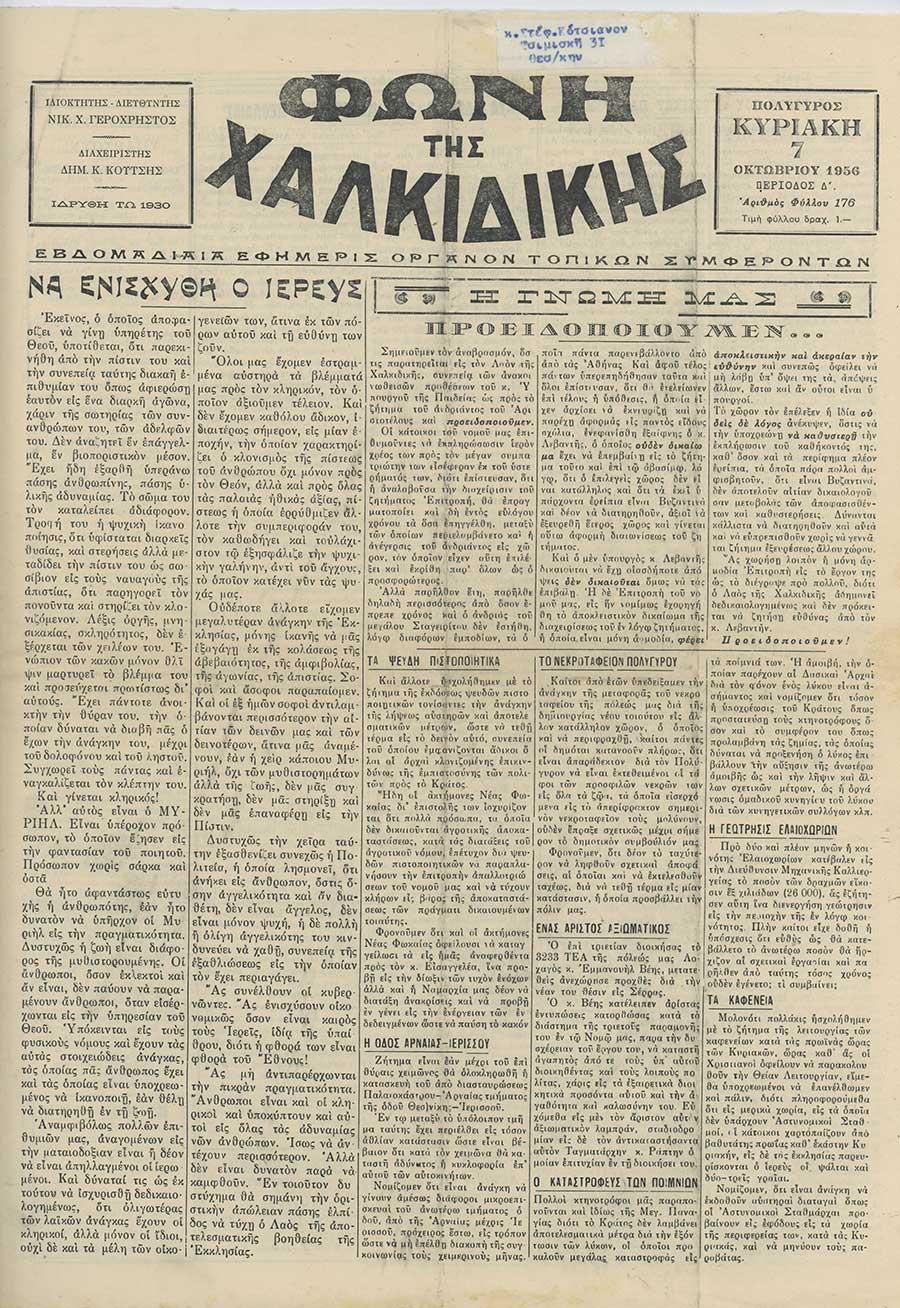 Φωνή της Χαλκιδικής 07-10-56 Αρ. Φύλλου 176