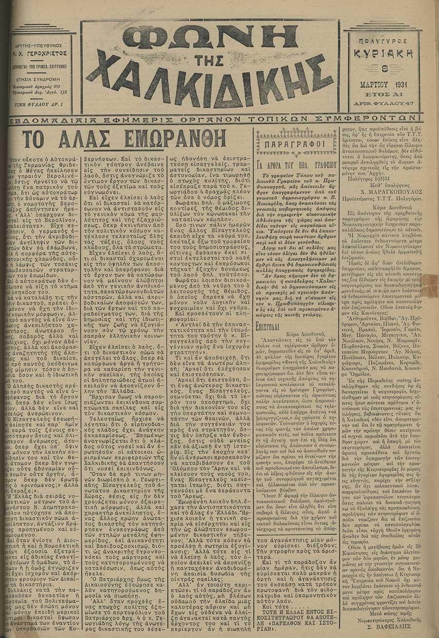 Φωνή της Χαλκιδικής 08-03-31 Αρ. Φύλλου 47