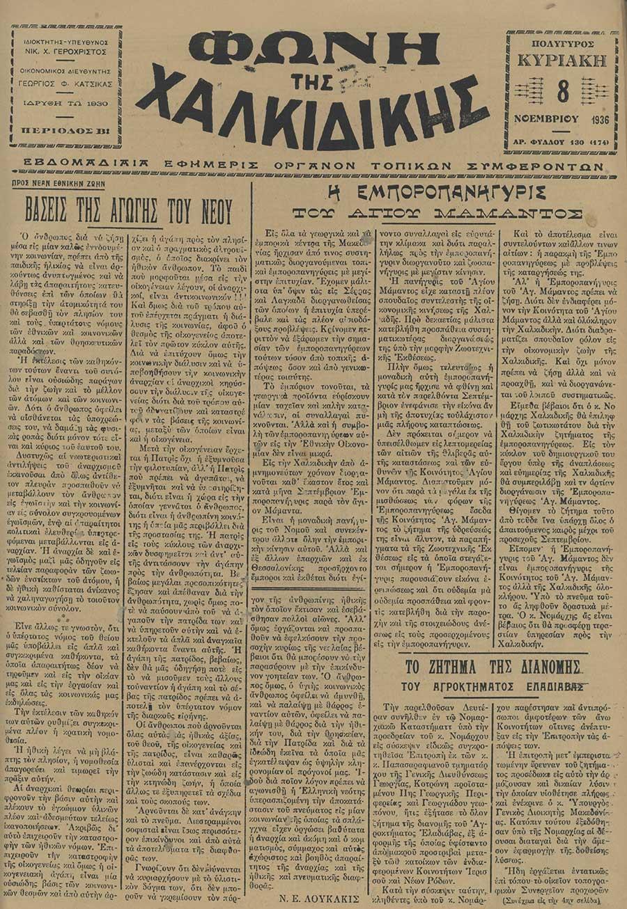 Φωνή της Χαλκιδικής 08-11-36 Αρ. Φύλλου 130 (174)