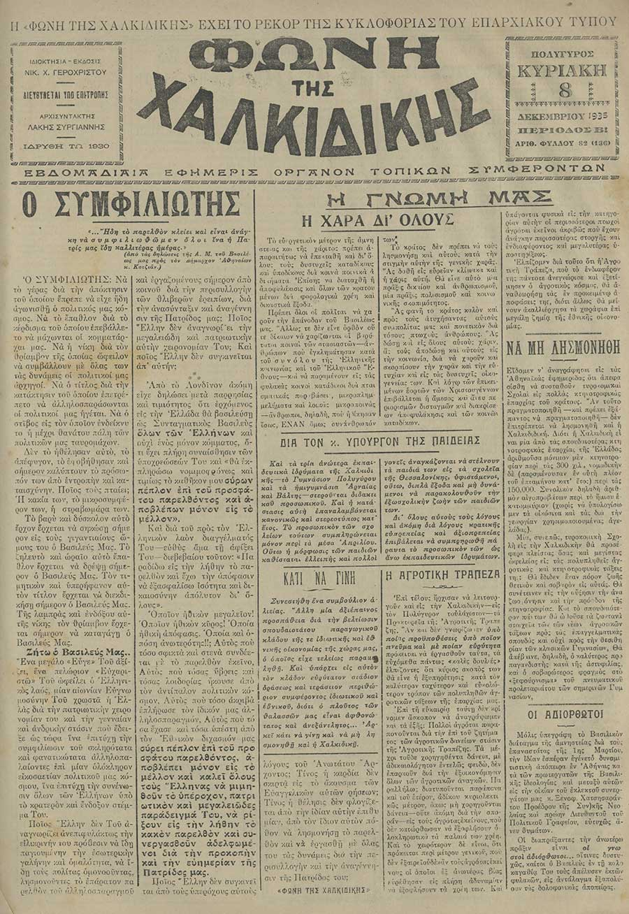 Φωνή της Χαλκιδικής 08-12-35 Αρ. Φύλλου 82 (136)