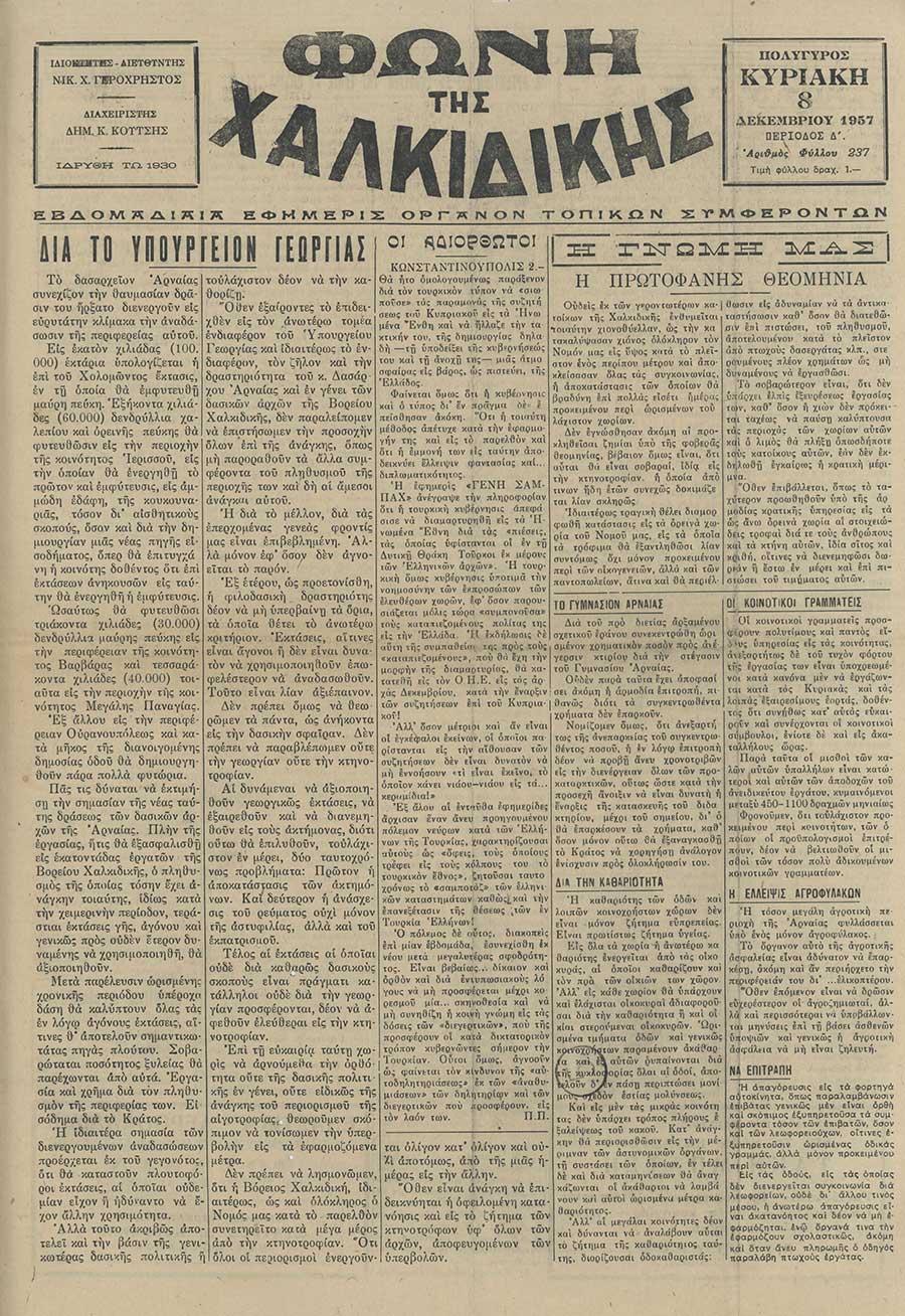 Φωνή της Χαλκιδικής 08-12-57 Αρ. Φύλλου 237