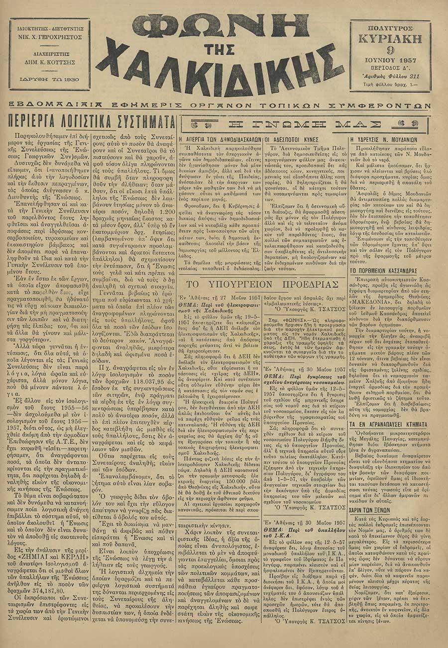 Φωνή της Χαλκιδικής 09-06-57 Αρ. Φύλλου 211