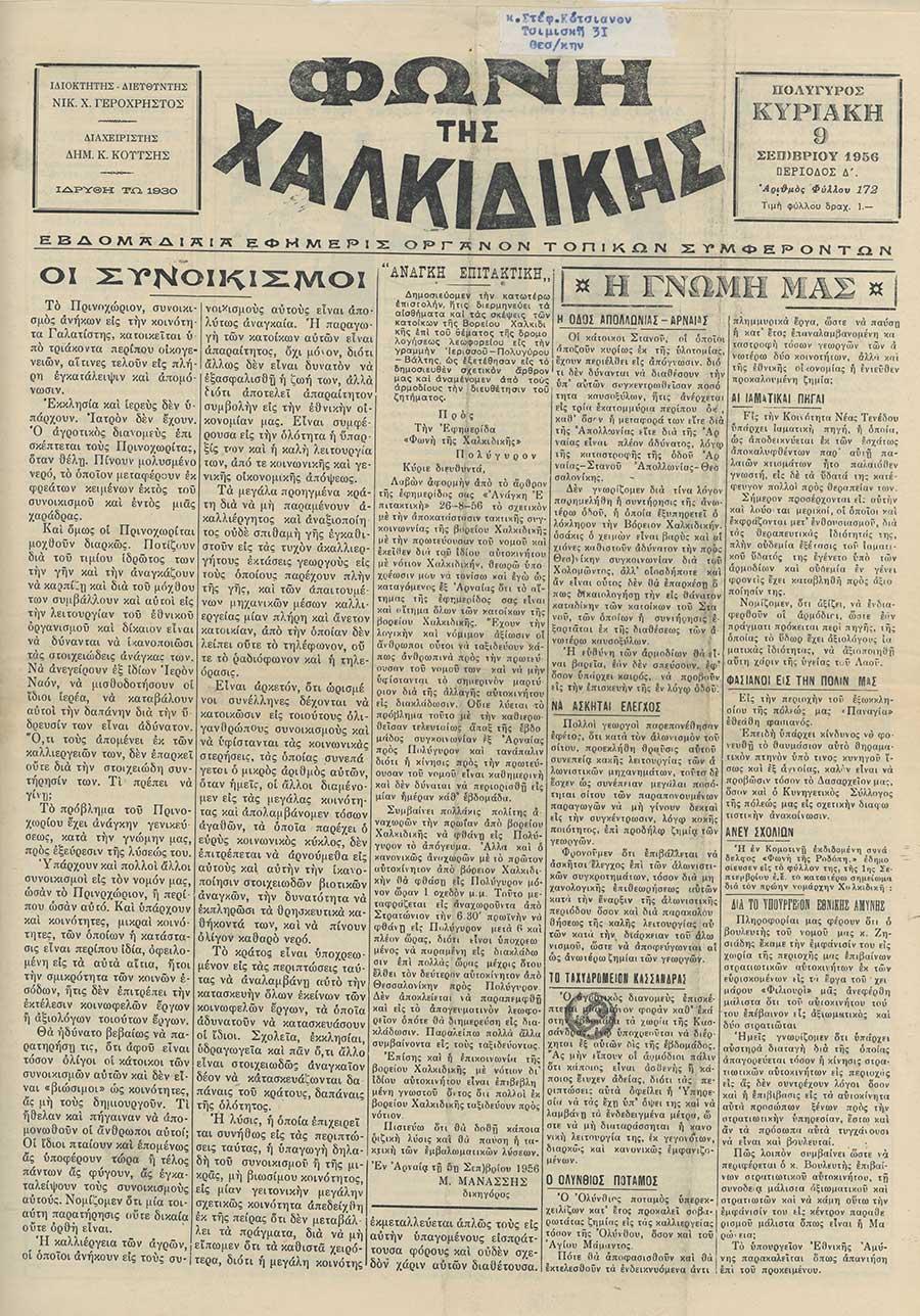 Φωνή της Χαλκιδικής 09-09-56 Αρ. Φύλλου 172