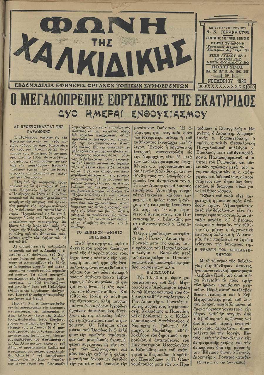 Φωνή της Χαλκιδικής 09-11-30 Αρ. Φύλλου 30
