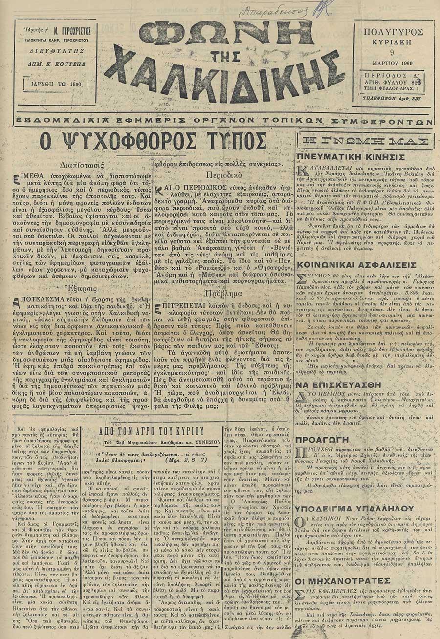 Φωνή της Χαλκιδικής 09-03-69 Αρ. Φύλλου 823