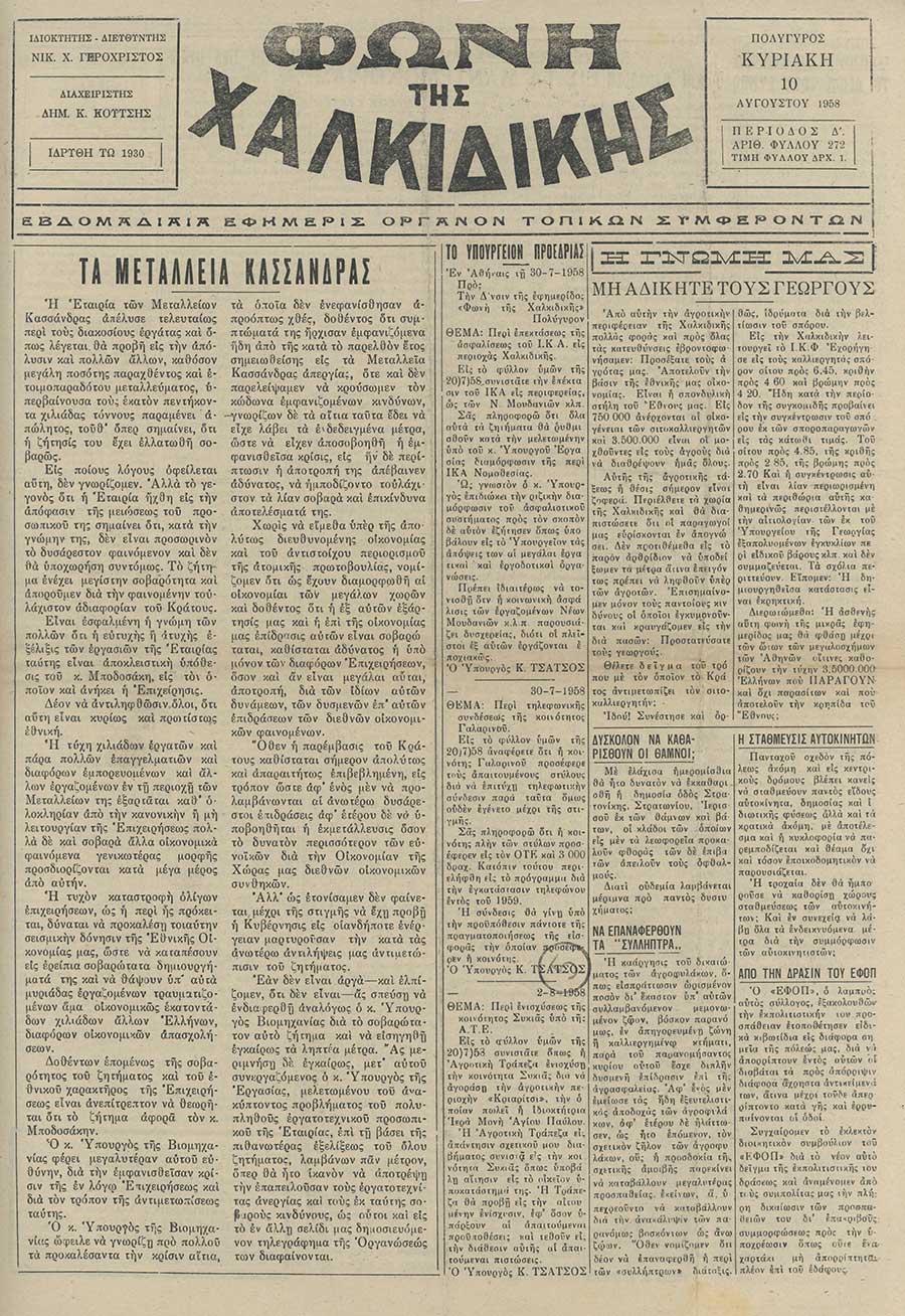 Φωνή της Χαλκιδικής 10-08-58 Αρ. Φύλλου 272