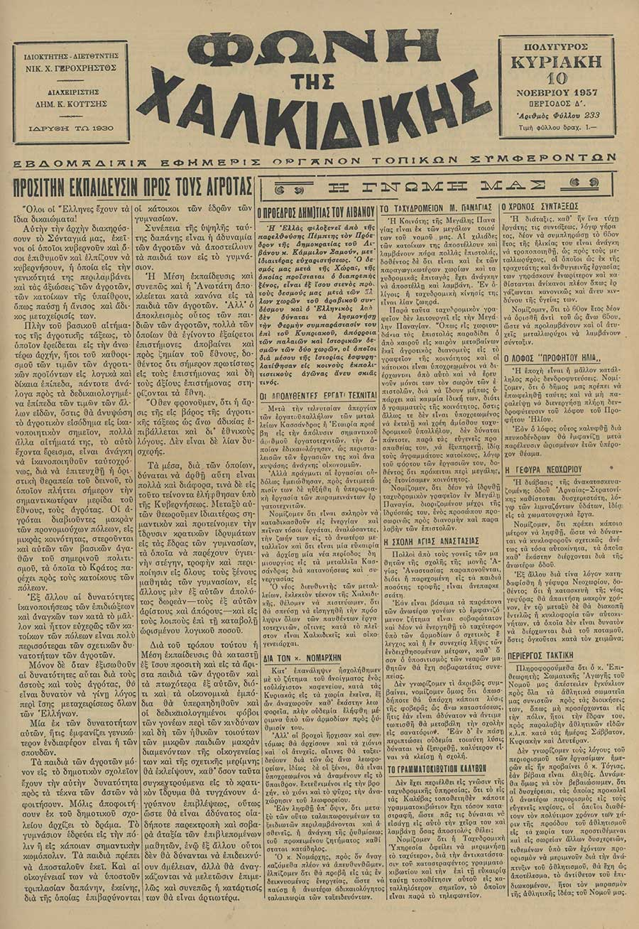 Φωνή της Χαλκιδικής 10-11-57 Αρ. Φύλλου 233