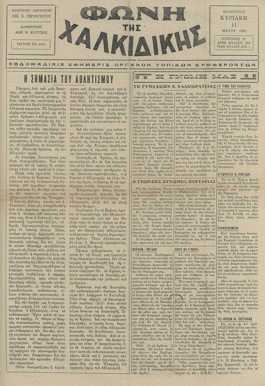 Φωνή της Χαλκιδικής 11-05-58 Αρ. Φύλλου 259