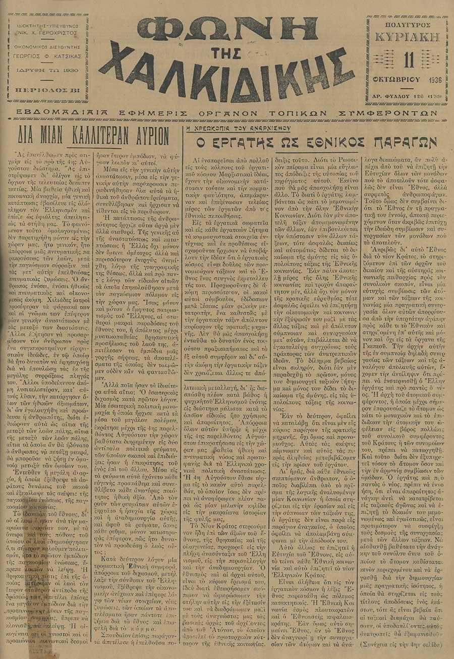 Φωνή της Χαλκιδικής 11-10-36 Αρ. Φύλλου 126 (170)