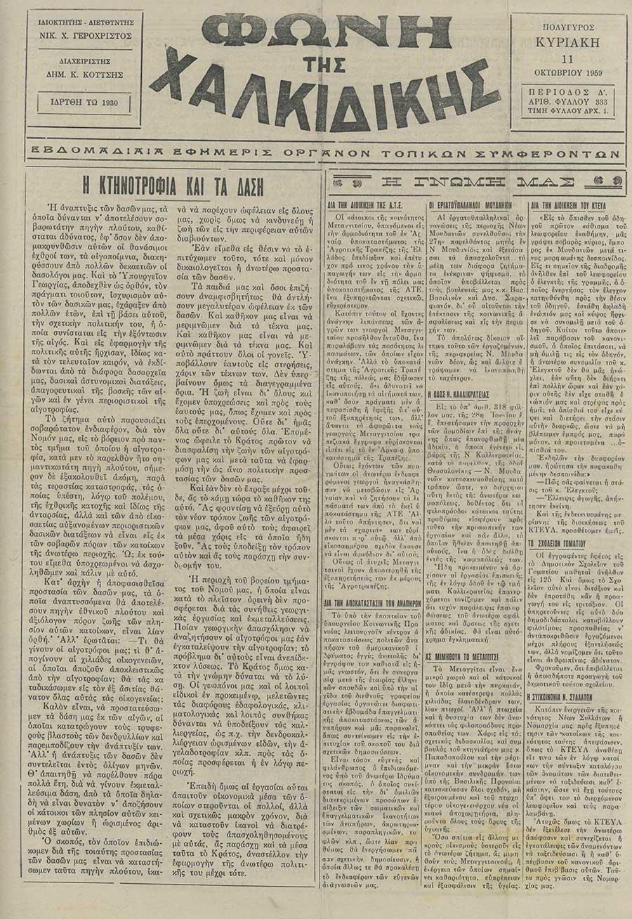 Φωνή της Χαλκιδικής 11-10-59 Αρ. Φύλλου 333
