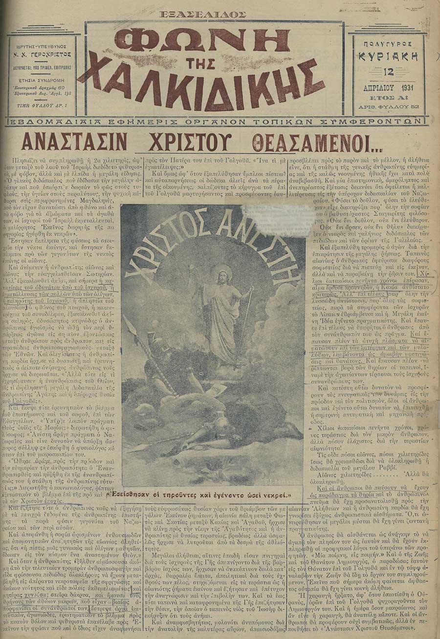 Φωνή της Χαλκιδικής 12-04-31 Αρ. Φύλλου 52