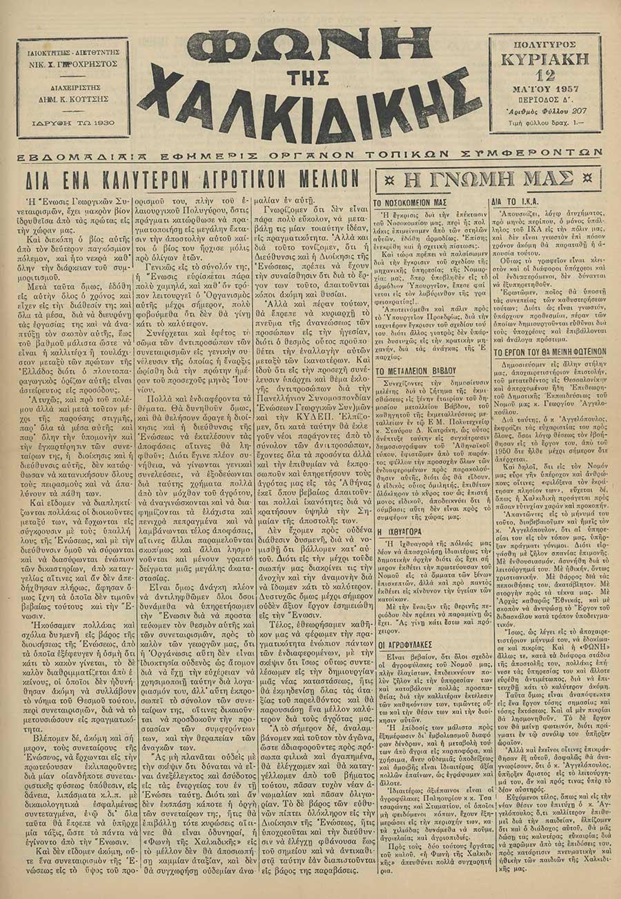 Φωνή της Χαλκιδικής 12-05-57 Αρ. Φύλλου 207