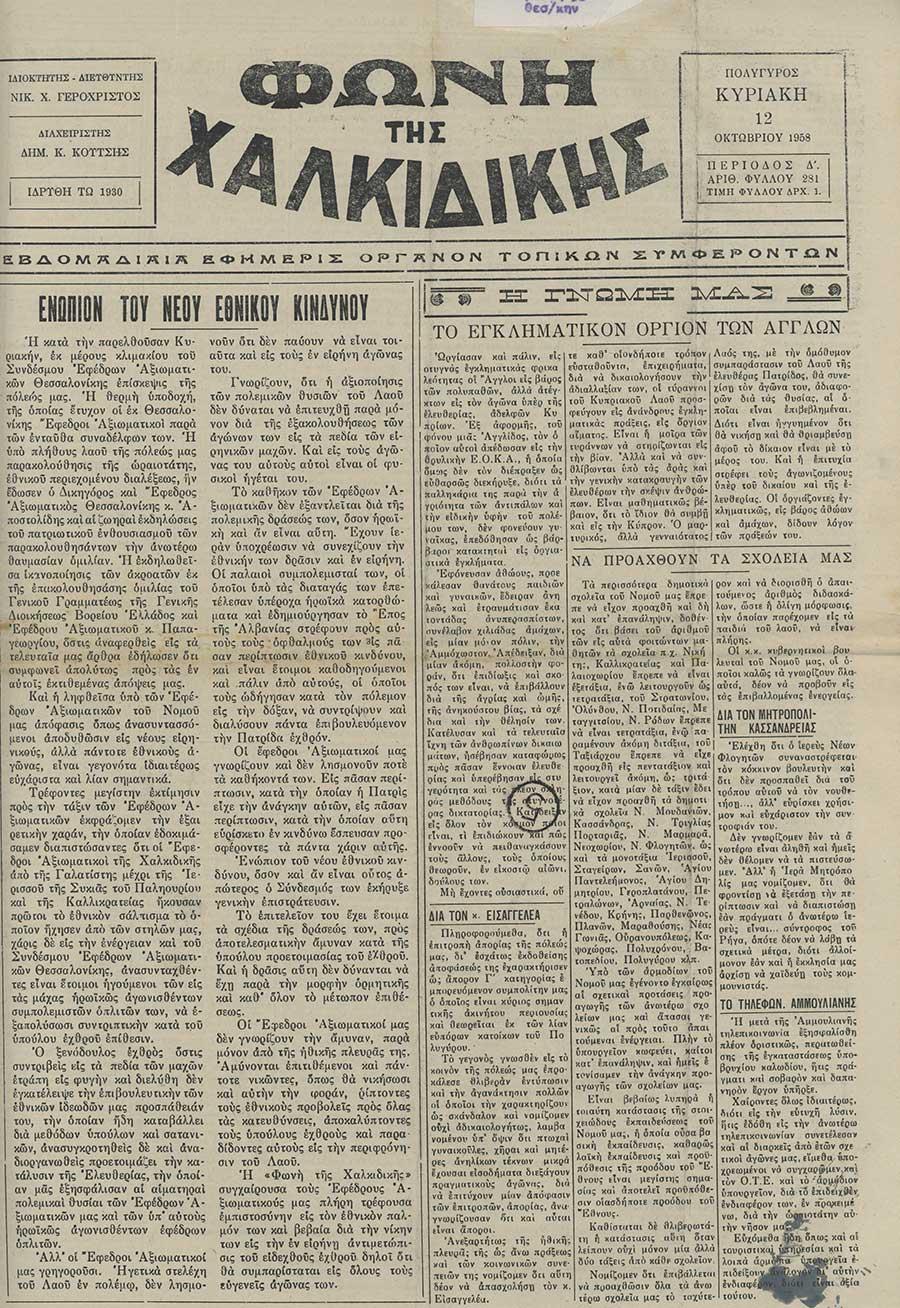 Φωνή της Χαλκιδικής 12-10-58 Αρ. Φύλλου 281