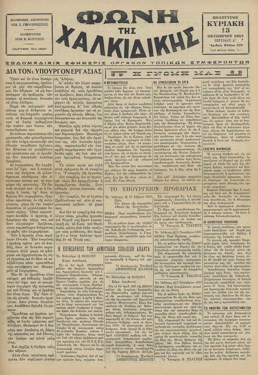 Φωνή της Χαλκιδικής 13-10-57 Αρ. Φύλλου 229