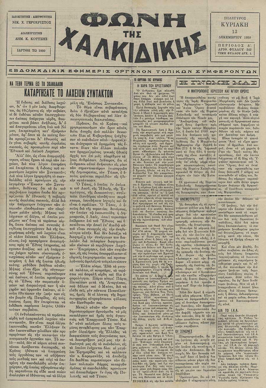 Φωνή της Χαλκιδικής 13-12-59 Αρ. Φύλλου 342