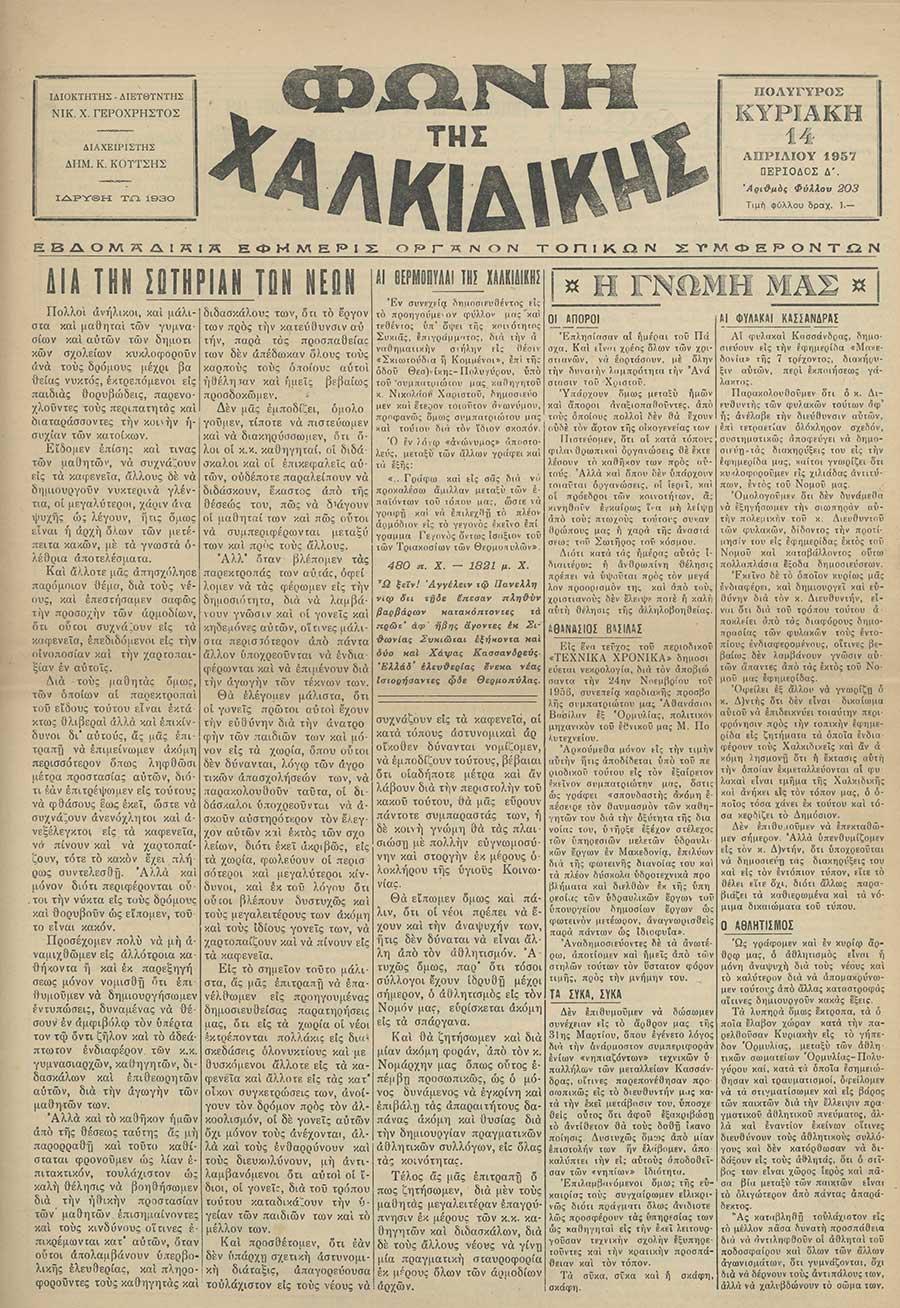 Φωνή της Χαλκιδικής 14-04-57 Αρ. Φύλλου 203