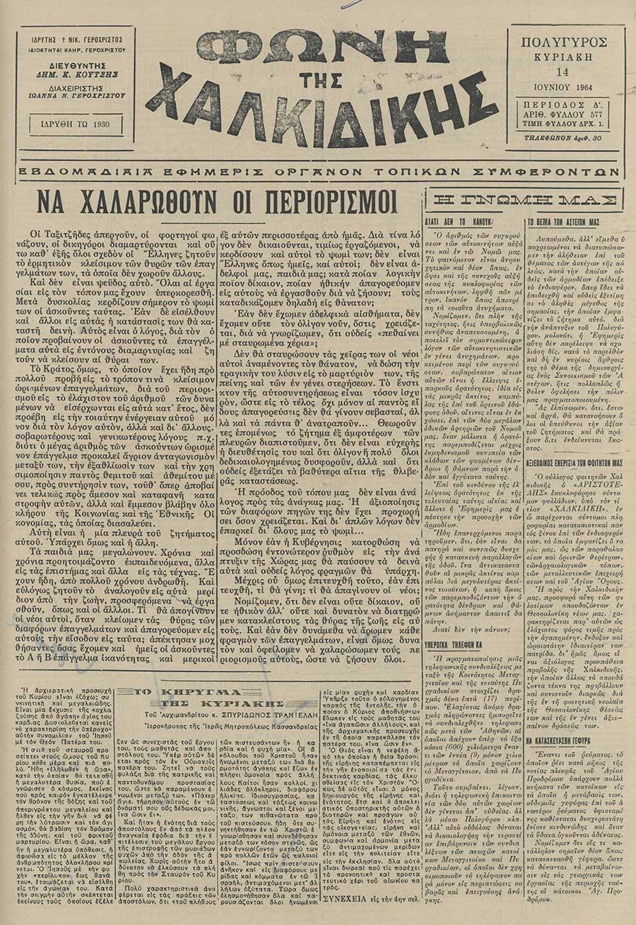 Φωνή της Χαλκιδικής 14-06-64 Αρ. Φύλλου 577