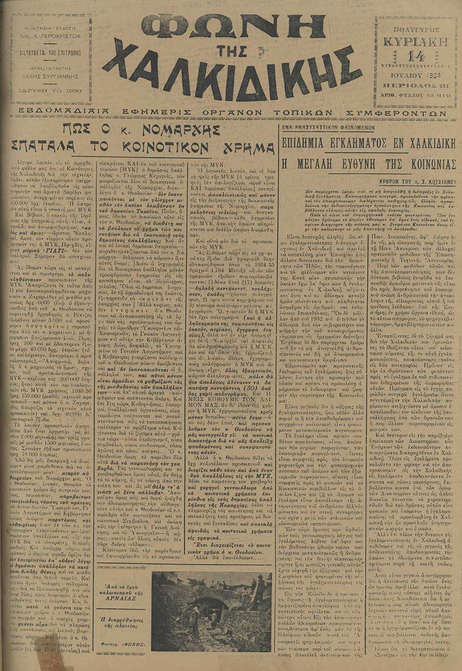 Φωνή της Χαλκιδικής 14-07-35 Αρ. Φύλλου 60 (114)